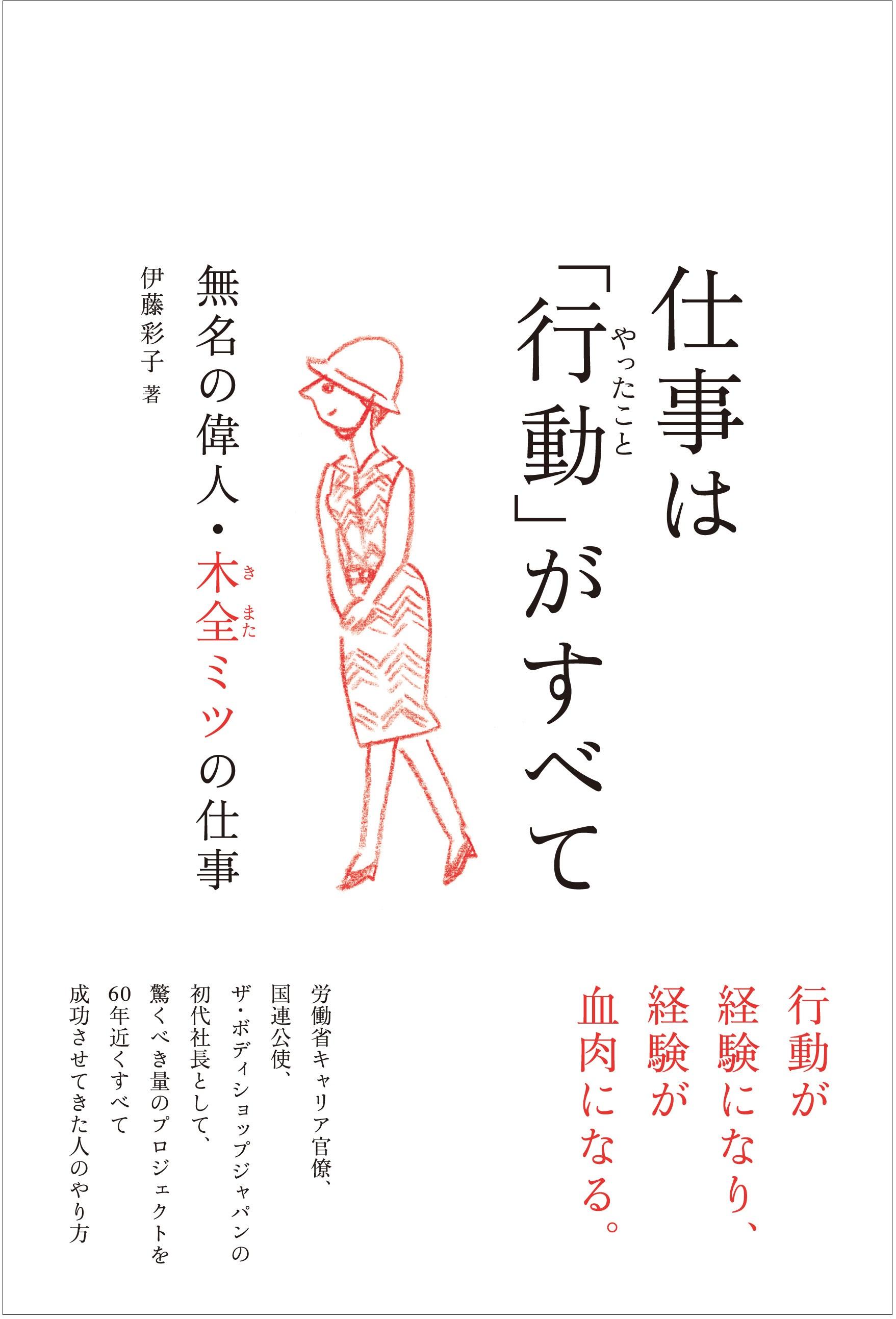 0849 木全ミツ(帯あり) (2)